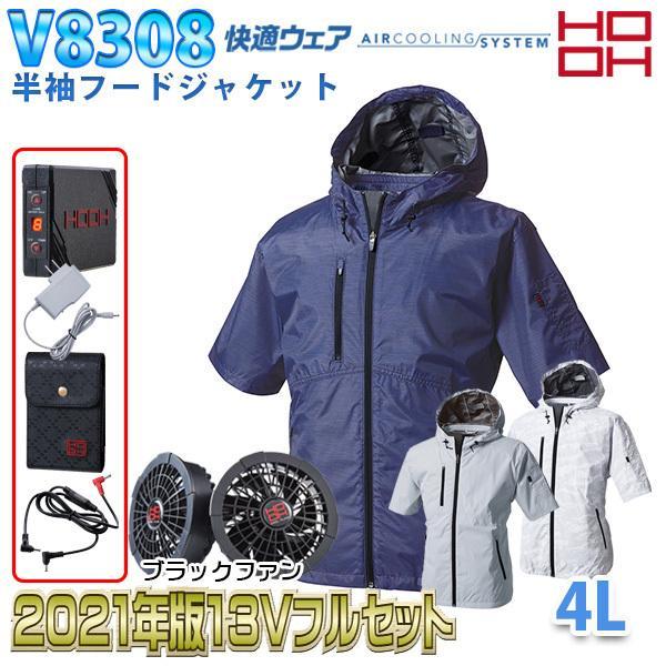 HOOH 快適ウェアフルセット V8308 4L 4L 4L 半袖フードジャケット ブラックファン ffa