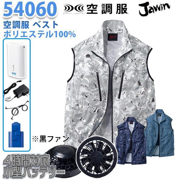 2019新作 Jawin ジャウィン自重堂 54060 空調服フルセット4時間対応 ベスト ポリエステル100% SからLL ブラックファン SALEセール