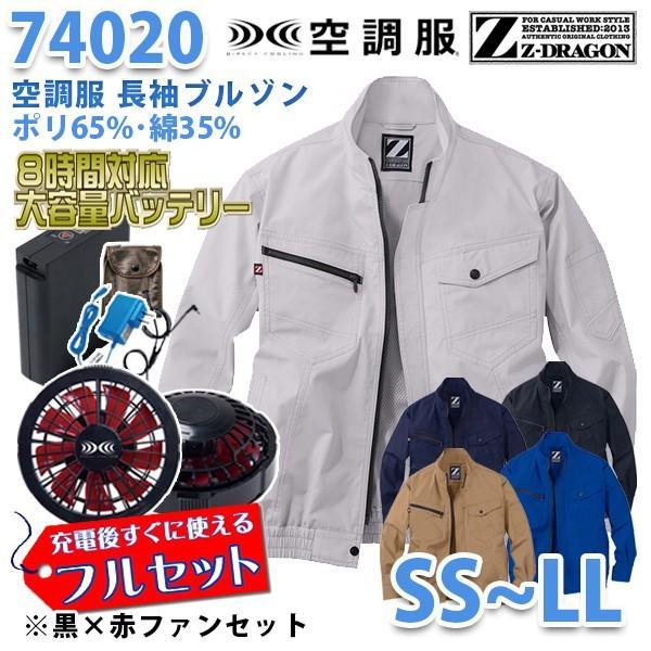 2019新作 Z-DRAGON 74020 SSからLL 空調服フルセット8時間対応 長袖ブルゾン 黒×赤ファン 自重堂 SALEセール