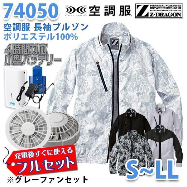 2019新作 Z-DRAGON 74050 SからLL 空調服フルセット4時間対応 長袖ブルゾン グレーファン 自重堂 SALEセール