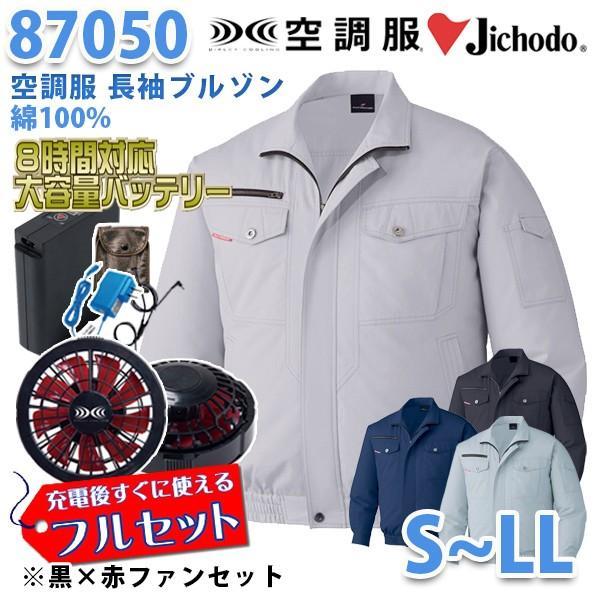 2019新作 Jichodo 87050 SからLL 空調服フルセット8時間対応 長袖ブルゾン 黒×赤ファン 自重堂 SALEセール