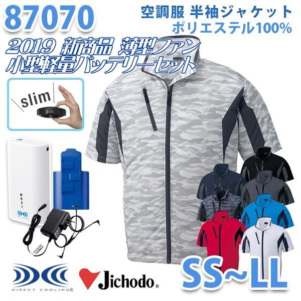 2019新作 新 薄型ファン Jichodo 87070 SSからLL 空調服フルセット4時間対応 半袖ジャケット 自重堂 SALEセール