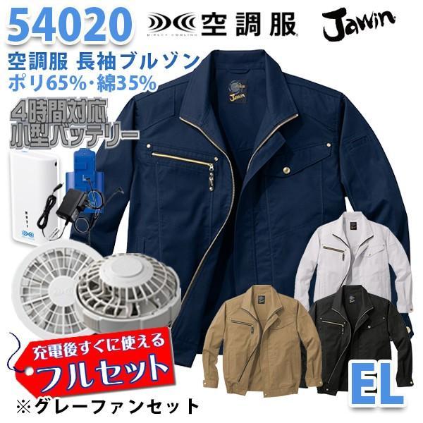 2019新作 Jawin 54020 EL 空調服フルセット4時間対応 長袖ブルゾン グレーファン 自重堂 SALEセール