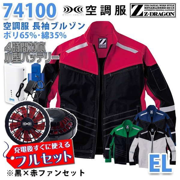 2019新作 Z-DRAGON 74100 EL 空調服フルセット4時間対応 長袖ブルゾン 黒×赤ファン 自重堂 SALEセール