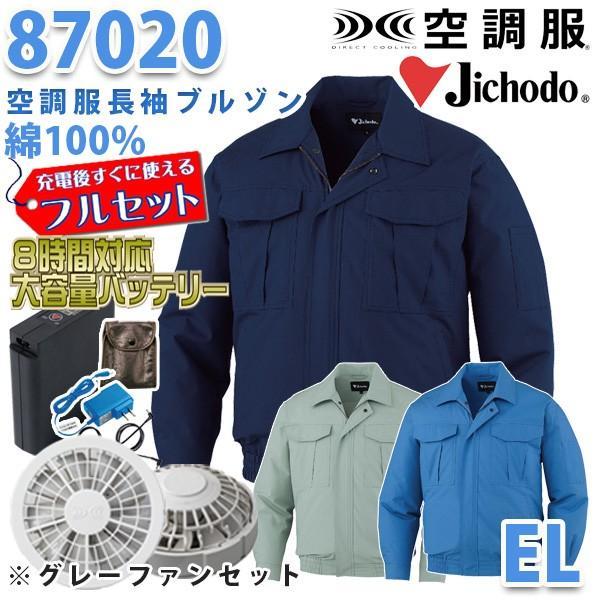 自重堂 87020 空調服フルセット8時間対応 長袖ブルゾン 綿100% 3L グレーファン SALEセール