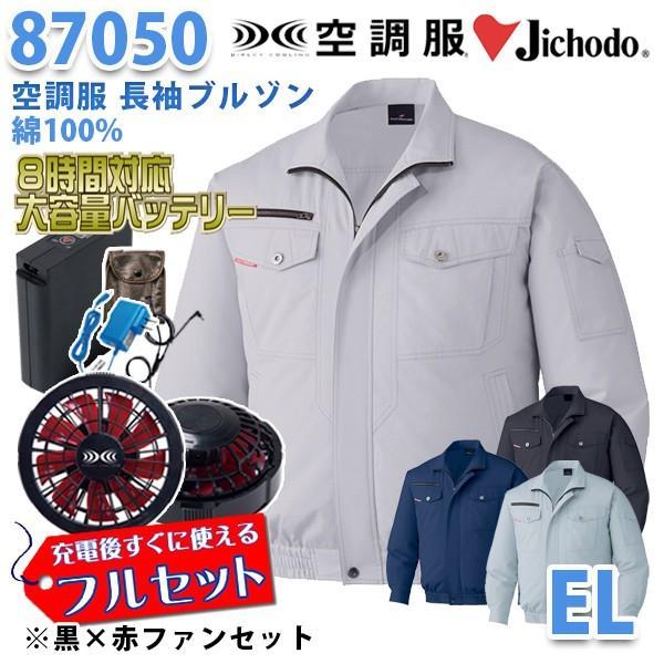 2019新作 Jichodo 87050 EL 空調服フルセット8時間対応 長袖ブルゾン 黒×赤ファン 自重堂 SALEセール