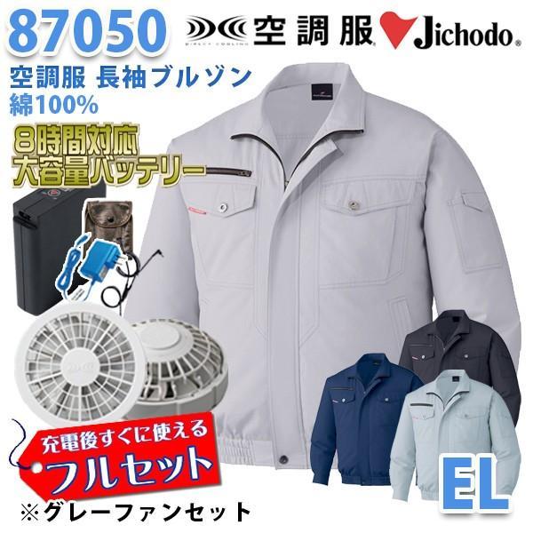 2019新作 Jichodo 87050 EL 空調服フルセット8時間対応 長袖ブルゾン グレーファン 自重堂 SALEセール