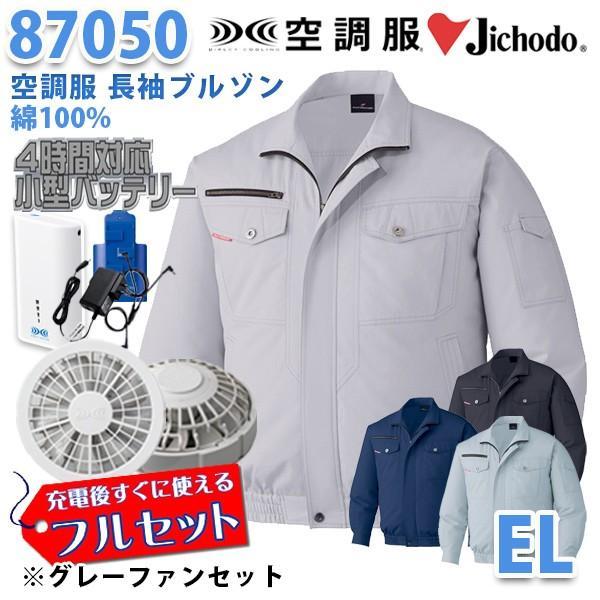 2019新作 Jichodo 87050 EL 空調服フルセット4時間対応 長袖ブルゾン グレーファン 自重堂 SALEセール