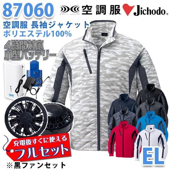 2019新作 Jichodo 87060 EL 空調服フルセット4時間対応 長袖ジャケット ブラックファン 自重堂 SALEセール