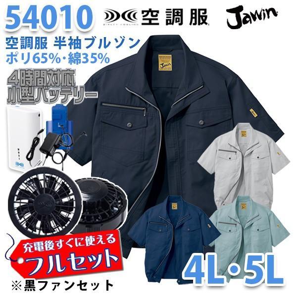 2019新作 Jawin 54010 4L 5L 空調服フルセット4時間対応 半袖ブルゾン ブラックファン 自重堂 SALEセール