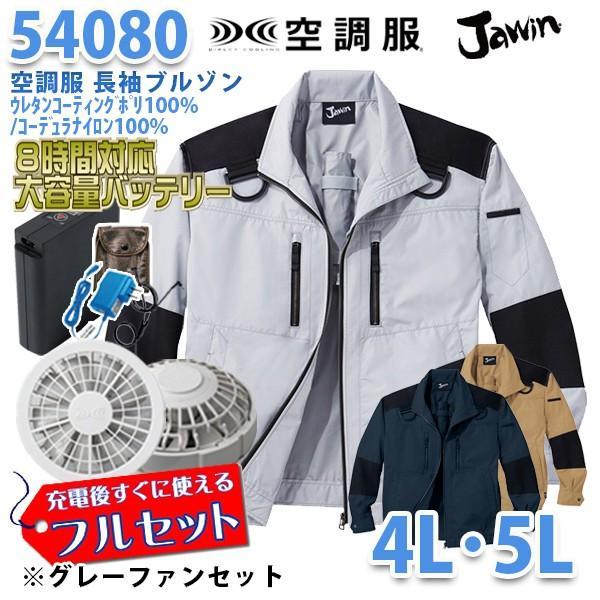 2019新作 Jawin 54080 4L 5L 空調服フルセット8時間対応 長袖ブルゾン グレーファン 自重堂 SALEセール