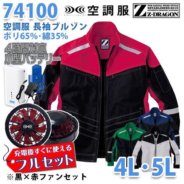 2019新作 Z-DRAGON 74100 4L 5L 空調服フルセット4時間対応 長袖ブルゾン 黒×赤ファン 自重堂 SALEセール