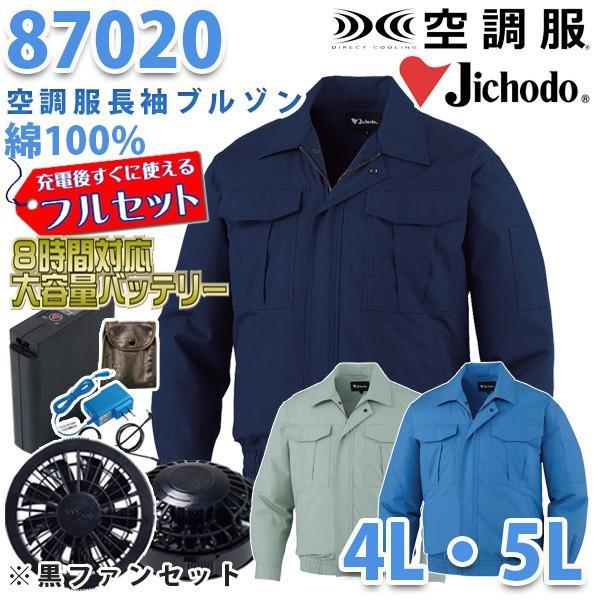 自重堂 87020 空調服フルセット8時間対応 長袖ブルゾン 綿100% 4L 5L ブラックファン SALEセール