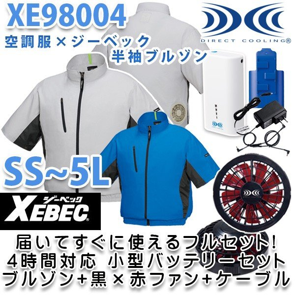 XE98004空調服フルセット4時間対応 半袖ブルゾン 黒×赤ファン 刺繍無料キャンペーン中 SALEセール