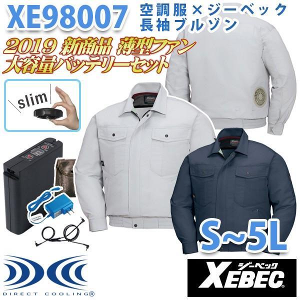 2019新 薄型ファン XE98007空調服フルセット8時間対応 長袖ブルゾン 刺繍無料キャンペーン中 SALEセール