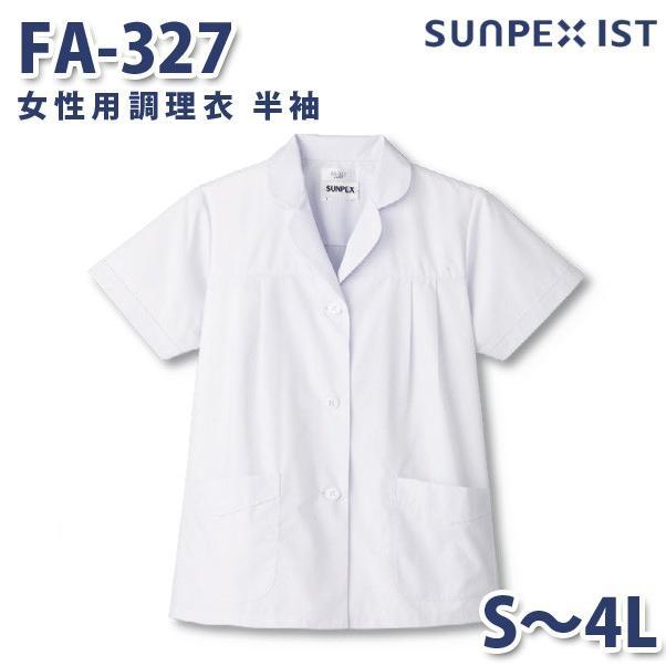 FA-327 女性用調理衣 半袖 ホワイト Sから4L サンペックスイスト 料理衣 調理衣 白衣SALEセール