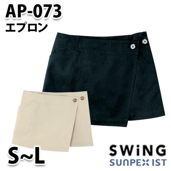 AP-073 エプロン サンペックスイスト SUNPEXIST スイングSWINGSALEセール