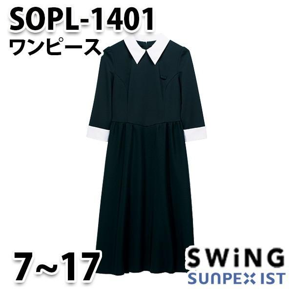 SOPL-1401 ワンピース サンペックスイスト SUNPEXIST スイングSWINGSALEセール