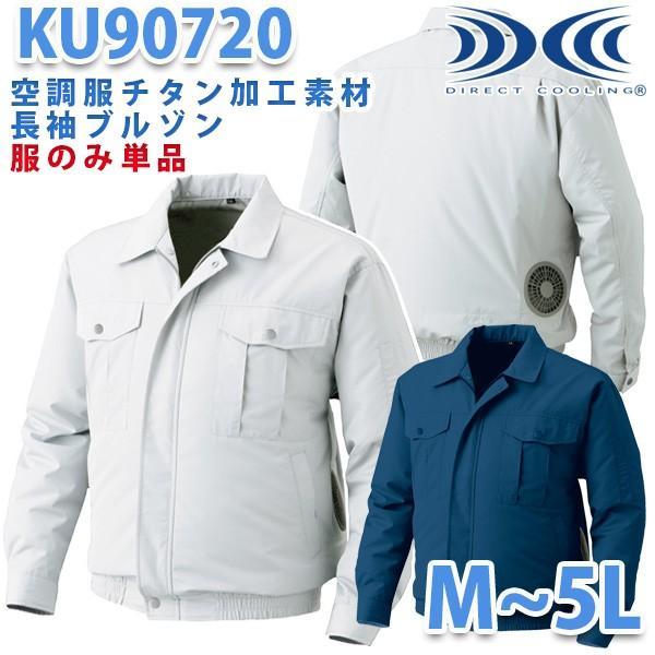 KU90720空調服チタン加工長袖ブルゾン ファン無し空調服のみ 刺繍無料キャンペーン中 SALEセール