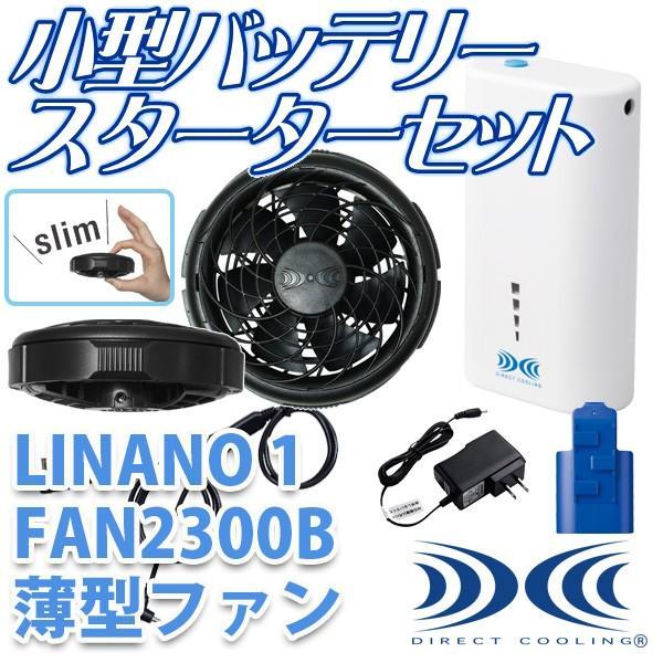 2019薄型ファン4時間対応ユニットセット 空調服用リチウムイオンバッテリーセット+薄型ファンセット SALEセール
