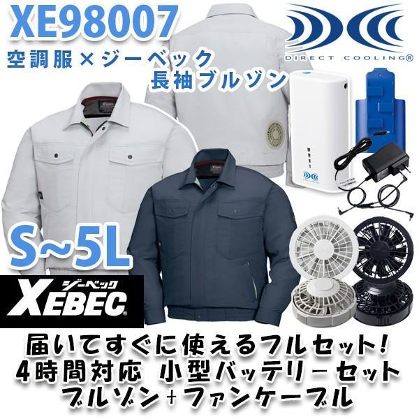 XE98007空調服フルセット4時間対応 長袖ブルゾン+LINANO 1+2018年版ファン ケーブル1274シリーズ対応 刺繍無料キャンペーン中 SALEセール