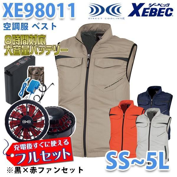 XEBEC XE98011 SSから5L 空調服フルセット8時間対応 ベスト 黒×赤ファン 刺繍無料キャンペーン中 SALEセール