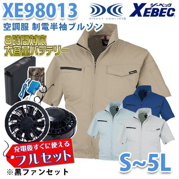 XEBEC XE98013 Sから5L 空調服フルセット8時間対応 制電半袖ブルゾン ブラックファン 刺繍無料キャンペーン中 SALEセール