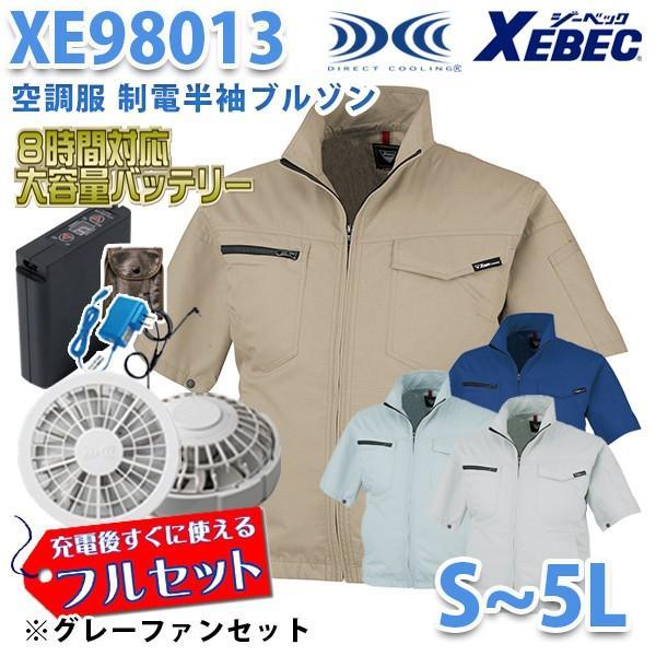 XEBEC XE98013 Sから5L 空調服フルセット8時間対応 制電半袖ブルゾン グレーファン 刺繍無料キャンペーン中 SALEセール