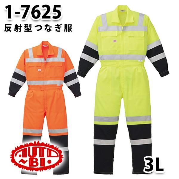 つなぎ ツヅキ服 1-7625 反射型ツヅキ服 3L 大きいサイズ ツヅキ服SALEセール