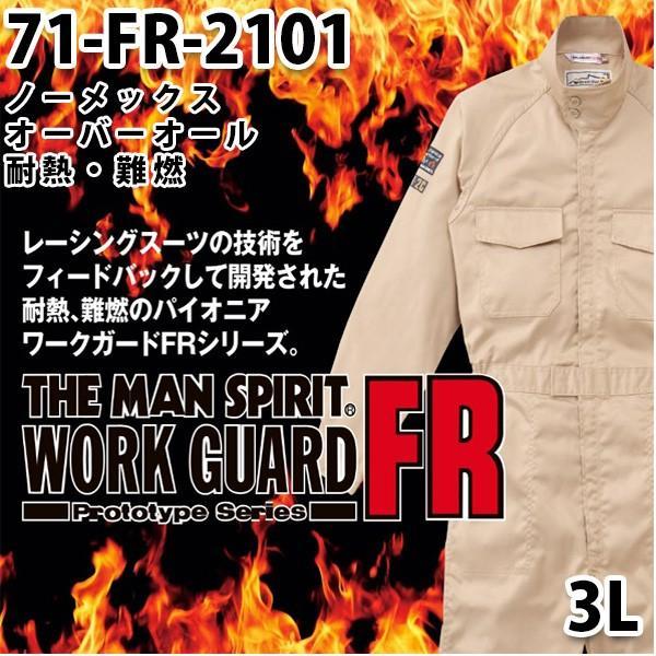 つなぎ ツヅキ服 71-FR-2101 ノーメックスオーバーオール 3L 大きいサイズ スピリットツヅキ服SALEセール