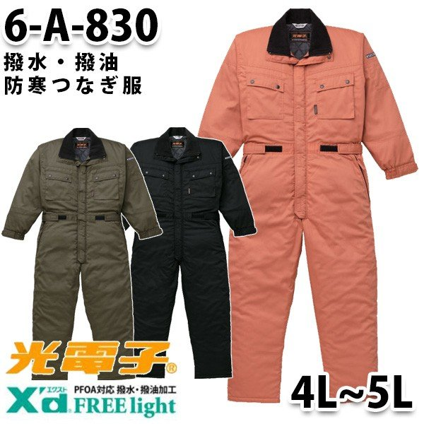 つなぎ ツヅキ服 ツヅキ服 ツヅキ服 6-A-830 防寒ツヅキ服 4Lから5L 大きいサイズ 防寒服SALEセール 315
