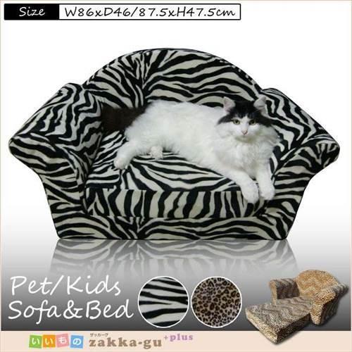 日本製 ペット用 ソファベッド ゼブラ柄/ヒョウ柄 キッズソファ キッズ用 ペット 犬 猫 子供用 ジュニア用 一人掛け 1人用 座椅子 座いす イス ベッド