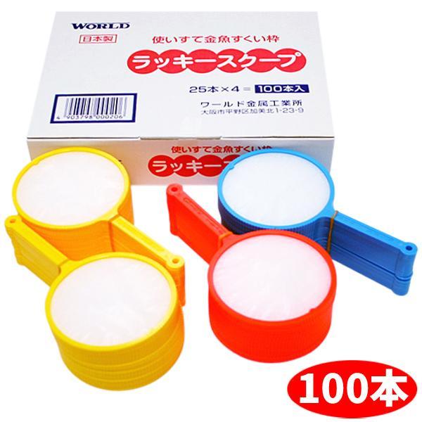 使い捨てすくい枠 日本製 ラッキースクープ100入