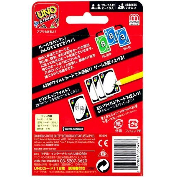 メール便可 UNO カードゲーム|sanyodo-shop|05