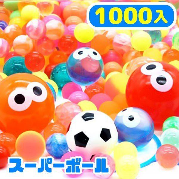 お楽しみ スーパーボール 1000個アソートパック