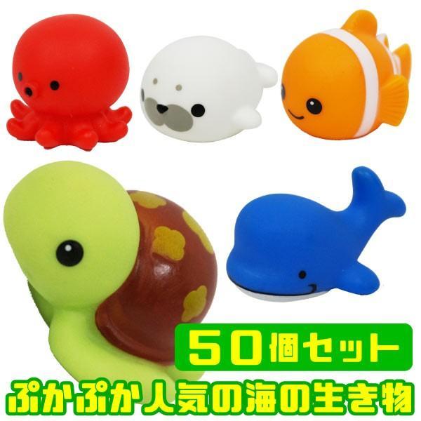 すくい人形 ぷかぷか人気の海の生き物 5種類 50個セット