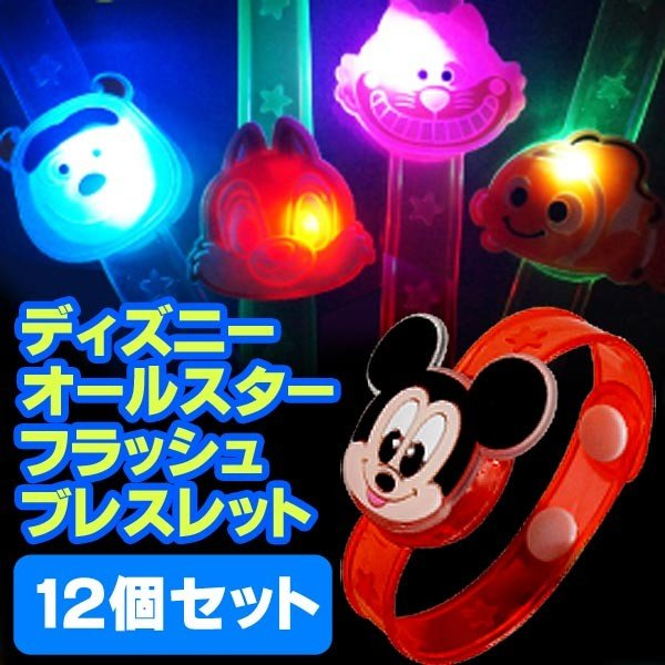 ディズニーオールスターフラッシュブレスレット 12個セット(光るおもちゃ)