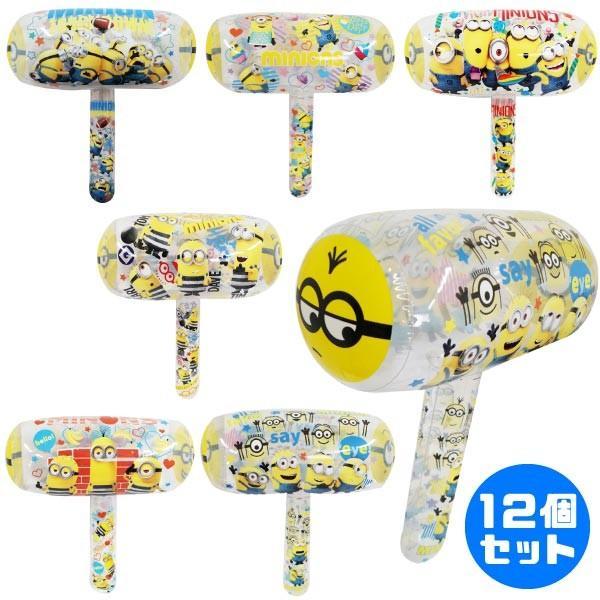 ミニオンズ エアーハンマーMサイズ 12個セット(ビニール玩具)