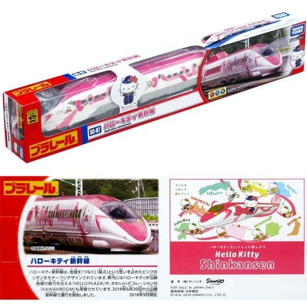 プラレール SC-07 ハローキティ新幹線|sanyodo-shop|04