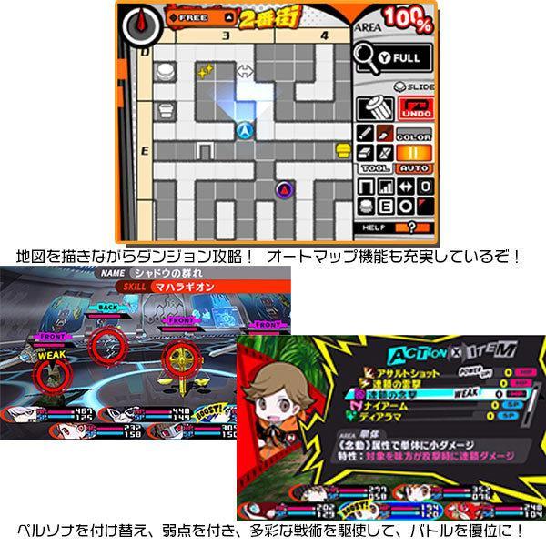 メール便可 3DS ペルソナQ2 ニュー シネマ ラビリンス sanyodo-shop 03