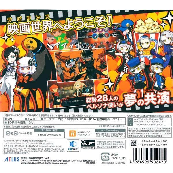 メール便可 3DS ペルソナQ2 ニュー シネマ ラビリンス sanyodo-shop 04