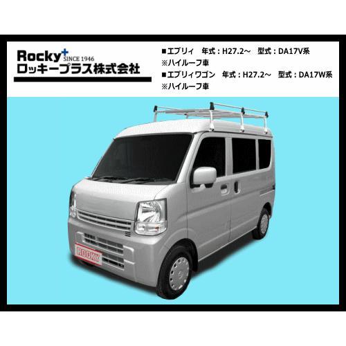 ロッキープラス ルーフキャリア エブリィ DA17V.DA17W(ハイルーフ車)SE-480VH 6本脚 オールステンレス製で風切音軽減アルミ整流板付!