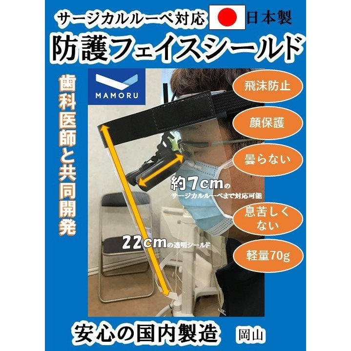 フェイスシールド  日本製  1個  フェイスガード ルーペ対応 透明シールド  飛沫  ウィルス 医療 フェースシールド 国産 face shield dentist 1pcs.|sanyosyoji