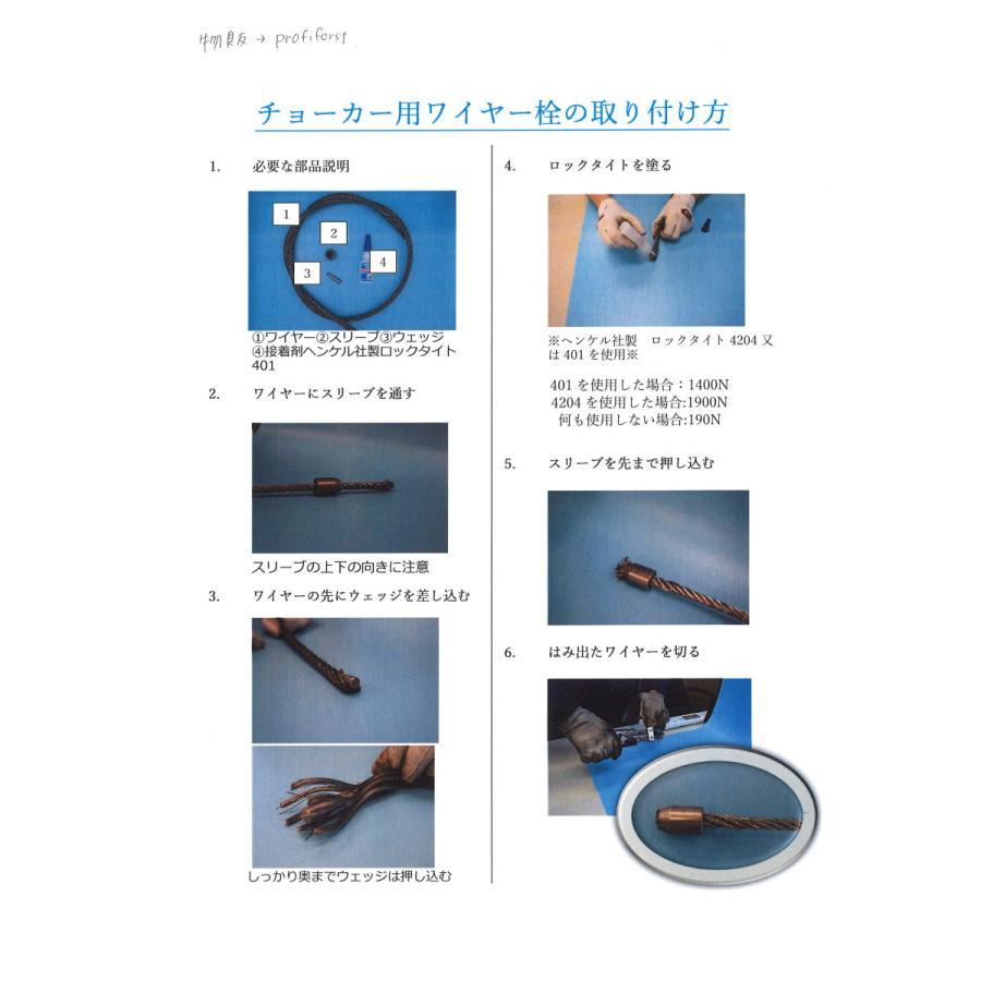 ワイヤー栓 ループ型チョーカーワイヤー先端金具 チョーカー ワイヤー径12mm対応|sanyosyoji|03