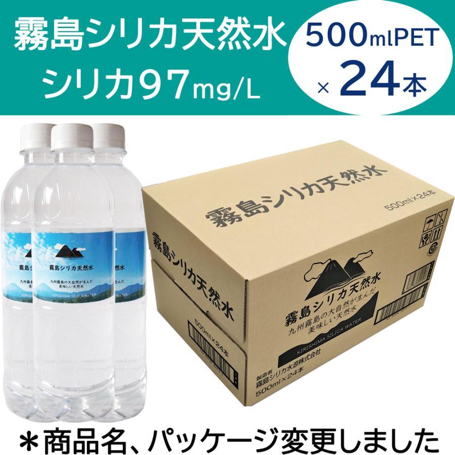 霧島シリカ天然水 500ml×24本(商品名、パッケージ変更しました) sanyu-chokuhan