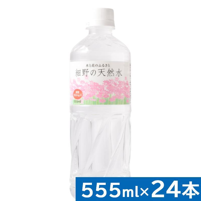 細野の天然水 555ml×24本 sanyu-chokuhan
