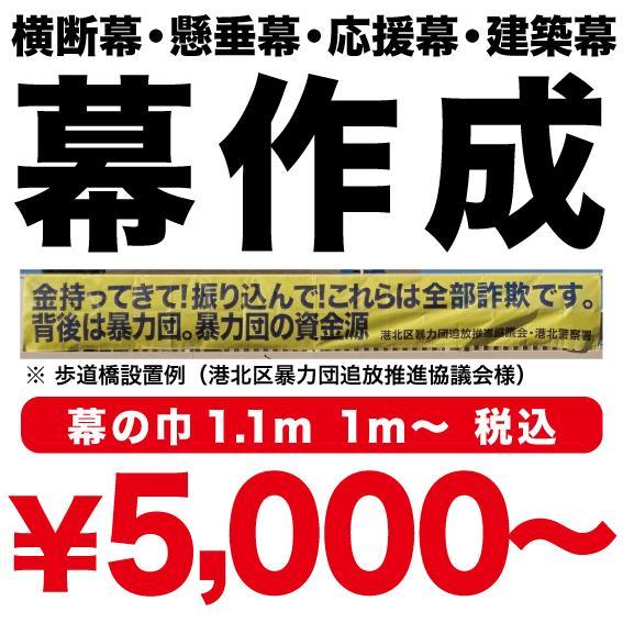 幕【巾1.1mまで】 横断幕 懸垂幕 垂れ幕 応援幕 タペストリー sanyu-kousan