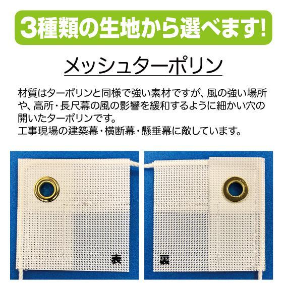 幕【巾1.1mまで】 横断幕 懸垂幕 垂れ幕 応援幕 タペストリー sanyu-kousan 05