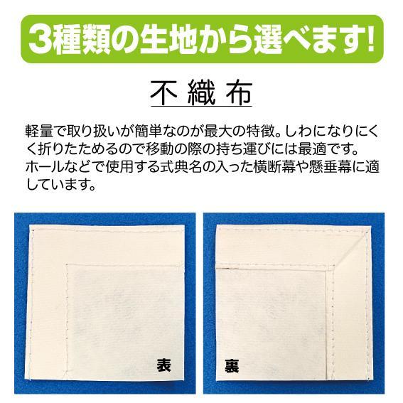 幕【巾1.1mまで】 横断幕 懸垂幕 垂れ幕 応援幕 タペストリー sanyu-kousan 06