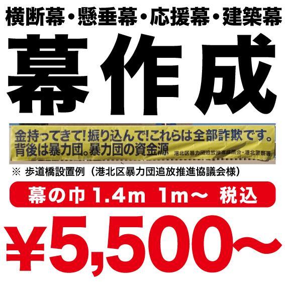 幕【巾1.4mまで】 横断幕 懸垂幕 垂れ幕 応援幕 タペストリー|sanyu-kousan